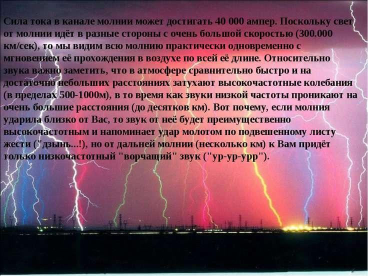 Сила тока в канале молнии может достигать 40000 ампер. Поскольку свет от мол...
