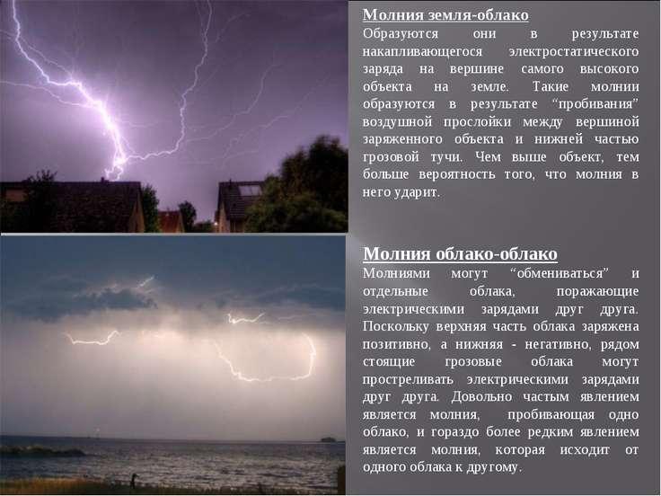 Молния земля-облако Образуются они в результате накапливающегося электростати...