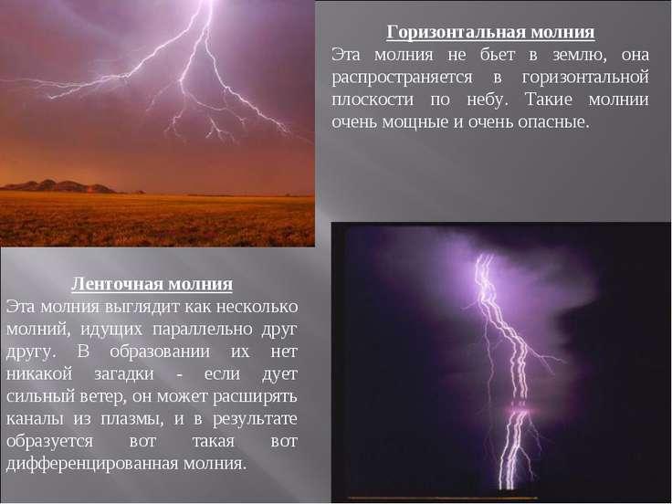 Горизонтальная молния Эта молния не бьет в землю, она распространяется в гори...