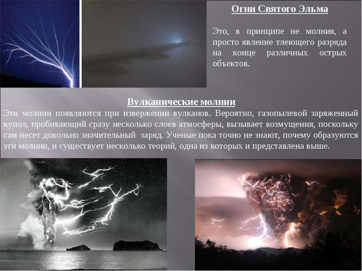 Огни Святого Эльма Это, в принципе не молния, а просто явление тлеющего разря...