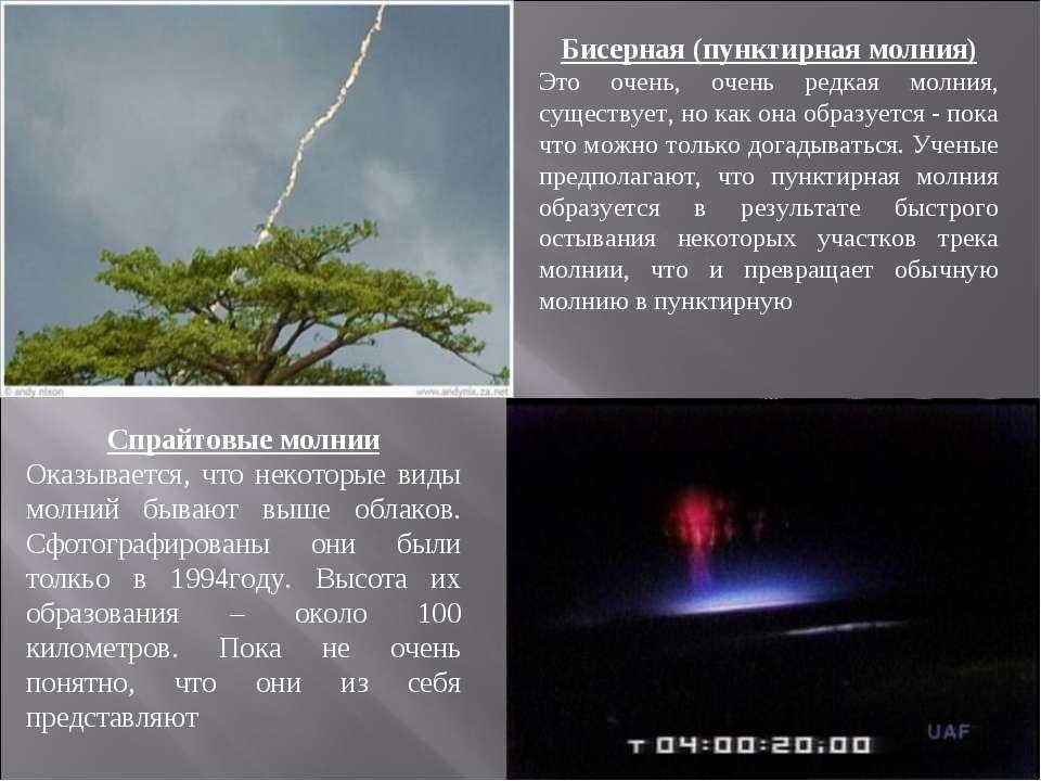 Бисерная (пунктирная молния) Это очень, очень редкая молния, существует, но к...