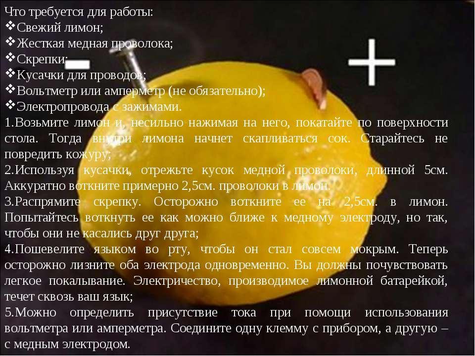 Что требуется для работы: Свежий лимон; Жесткая медная проволока; Скрепки; Ку...