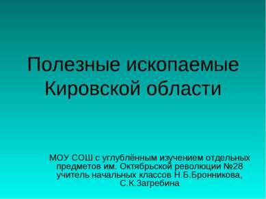 Полезные ископаемые Кировской области МОУ СОШ с углублённым изучением отдельн...