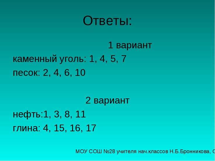 Ответы: 1 вариант каменный уголь: 1, 4, 5, 7 песок: 2, 4, 6, 10 2 вариант неф...