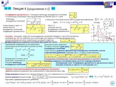 Лекция 4 (продолжение 4.2) 13 Коэффициент динамичности – отношение амплитуды ...