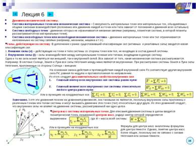 Лекция 6 Динамика механической системы. Система материальных точек или механи...
