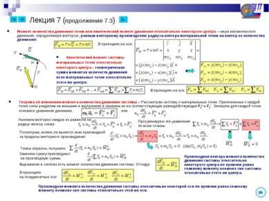 Лекция 7 (продолжение 7.3) 20 Момент количества движения точки или кинетическ...