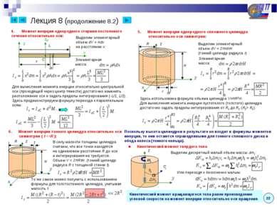 Лекция 8 (продолжение 8.2) 22 Момент инерции однородного стержня постоянного ...