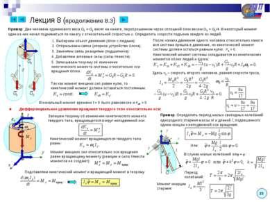 Лекция 8 (продолжение 8.3) 23 ■ Дифференциальное уравнение вращения твердого ...