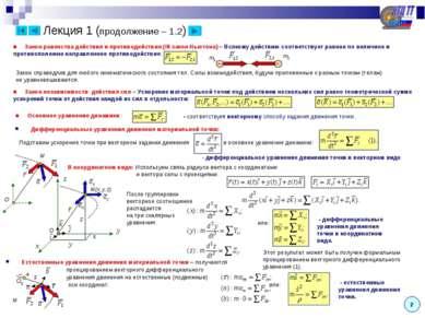 Лекция 1 (продолжение – 1.2) Дифференциальные уравнения движения материальной...
