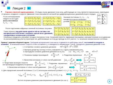 Лекция 2 После подстановки найденных значений постоянных получаем: Таким обра...