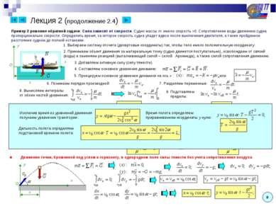 Лекция 2 (продолжение 2.4) Пример 2 решения обратной задачи: Сила зависит от ...