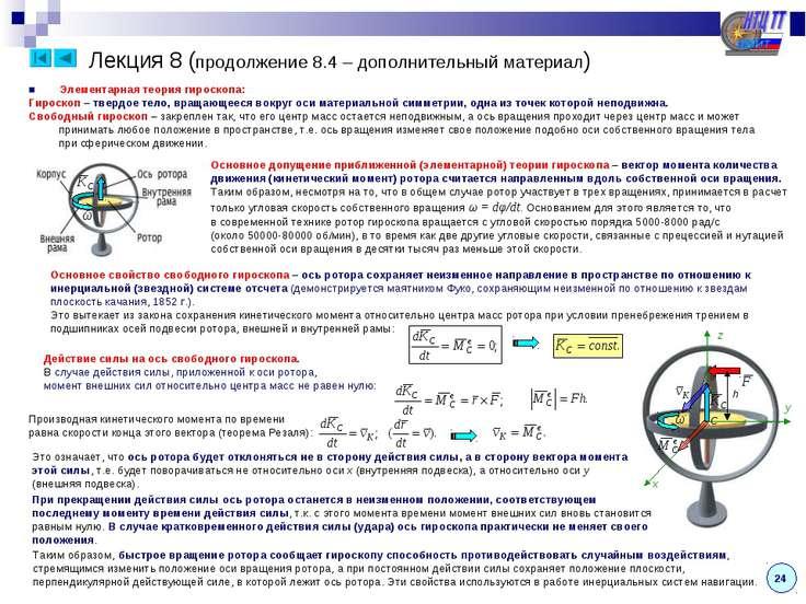 Лекция 8 (продолжение 8.4 – дополнительный материал) 24 ■ Элементарная теория...