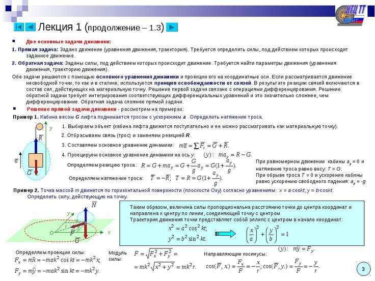 Две основные задачи динамики: 1. Прямая задача: Задано движение (уравнения дв...
