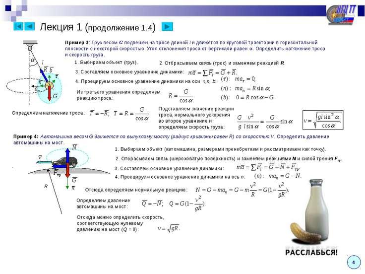 Лекция 1 (продолжение 1.4) Пример 3: Груз весом G подвешен на тросе длиной l ...