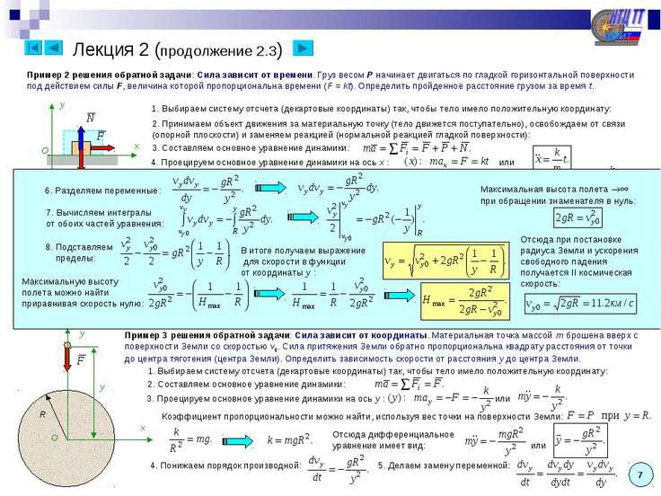 Лекция 2 (продолжение 2.3) Пример 2 решения обратной задачи: Сила зависит от ...
