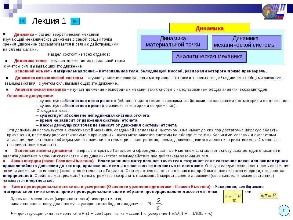 Лекция 1 Динамика – раздел теоретической механики, изучающий механическое дви...