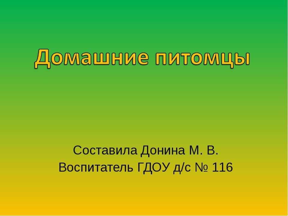 Составила Донина М. В. Воспитатель ГДОУ д/с № 116