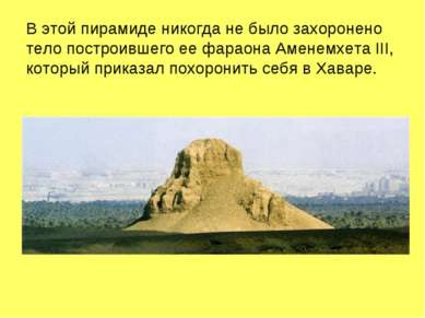 В этой пирамиде никогда не было захоронено тело построившего ее фараона Амене...