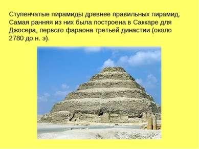 Ступенчатые пирамиды древнее правильных пирамид. Самая ранняя из них была пос...