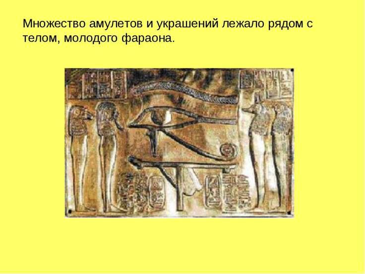Множество амулетов и украшений лежало рядом с телом, молодого фараона.