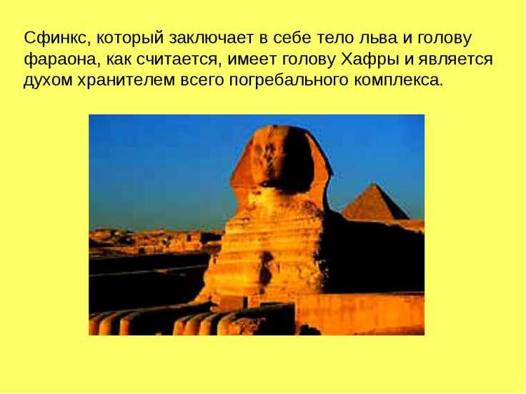 Сфинкс, который заключает в себе тело льва и голову фараона, как считается, и...