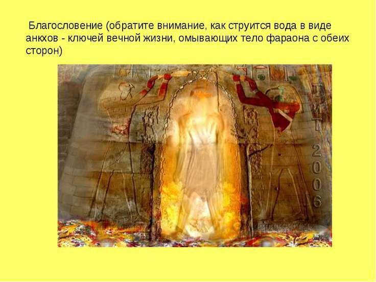 Благословение (обратите внимание, как струится вода в виде анкхов - ключей ве...