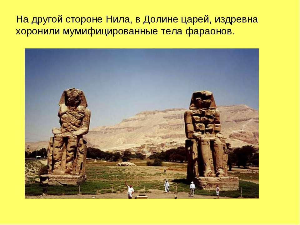На другой стороне Нила, в Долине царей, издревна хоронили мумифицированные те...