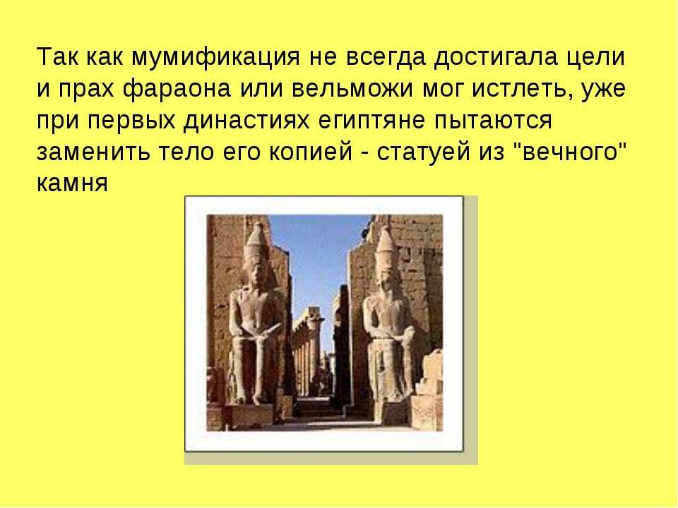Так как мумификация не всегда достигала цели и прах фараона или вельможи мог ...