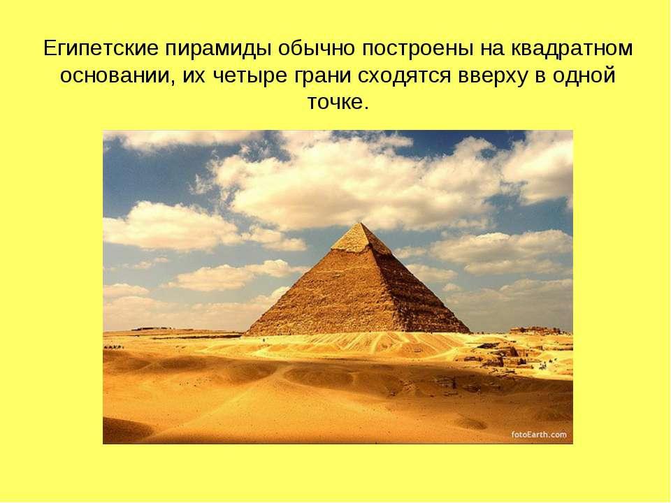 Египетские пирамиды обычно построены на квадратном основании, их четыре грани...