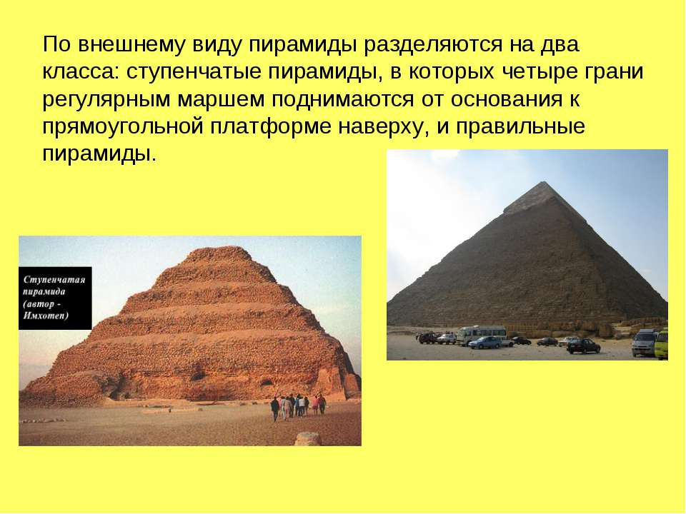 По внешнему виду пирамиды разделяются на два класса: ступенчатые пирамиды, в ...