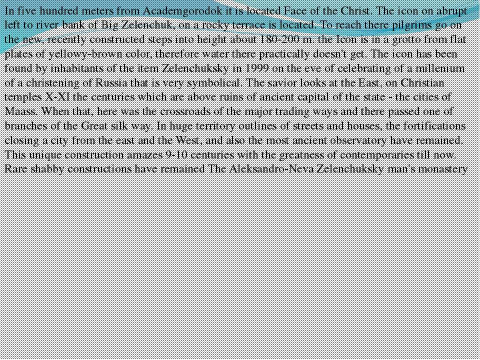 In five hundred meters from Academgorodok it is located Face of the Christ. T...