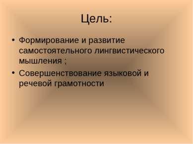 Цель: Формирование и развитие самостоятельного лингвистического мышления ; Со...