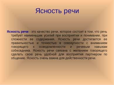 Ясность речи Ясность речи - это качество речи, которое состоит в том, что реч...