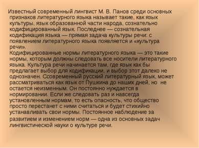 Известный современный лингвист М. В. Панов среди основных признаков литератур...