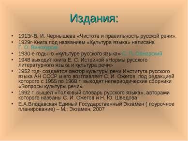 Издания: 1913г-В. И. Чернышева «Чистота и правильность русской речи», 1929г-К...