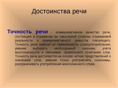 Достоинства речи Точность речи - коммуникативное качество речи, состоящее в о...
