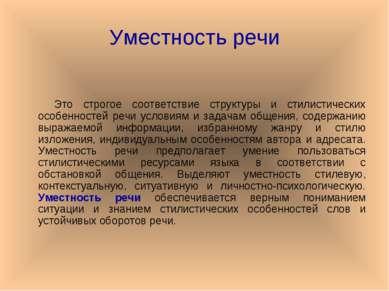 Уместность речи Это строгое соответствие структуры и стилистических особеннос...
