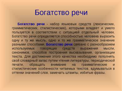 Богатство речи Богатство речи - набор языковых средств (лексических, граммати...