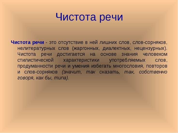 Чистота речи Чистота речи - это отсутствие в ней лишних слов, слов-сорняков, ...