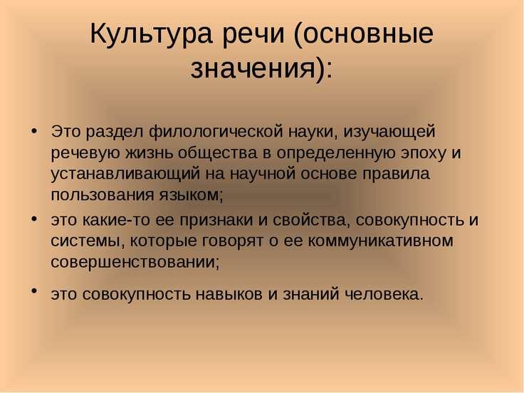 Культура речи (основные значения): Это раздел филологической науки, изучающей...