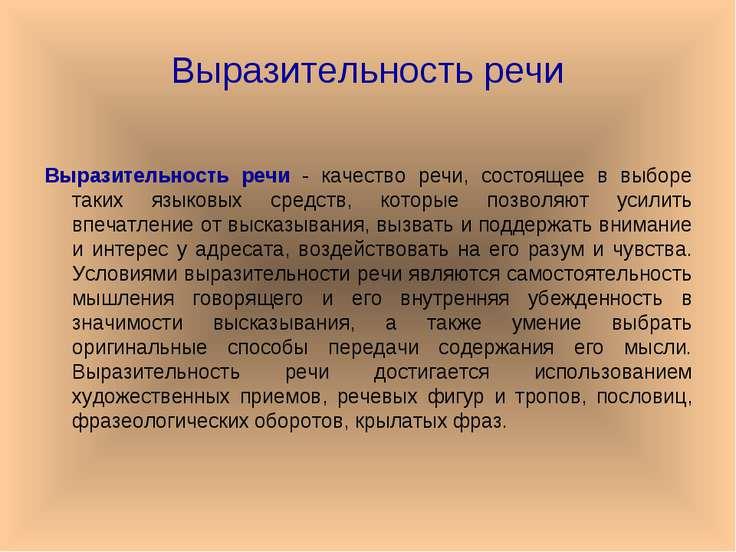Выразительность речи Выразительность речи - качество речи, состоящее в выборе...