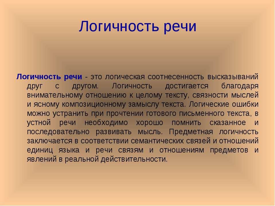 Логичность речи Логичность речи - это логическая соотнесенность высказываний ...