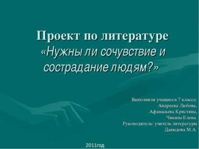 Проект по литературе «Нужны ли сочувствие и сострадание людям?» Выполнили уча...