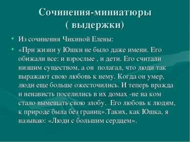 Сочинения-миниатюры ( выдержки) Из сочинения Чикиной Елены: «При жизни у Юшки...