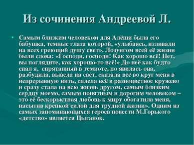 Из сочинения Андреевой Л. Самым близким человеком для Алёши была его бабушка,...