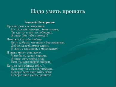 Надо уметь прощать Алексей Нескородов Красиво жить не запретишь И с Божьей по...