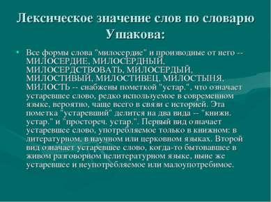 """Лексическое значение слов по словарю Ушакова: Все формы слова """"милосердие"""" и ..."""