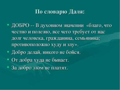 По словарю Даля: ДОБРО -- В духовном значении «благо, что честно и полезно, в...