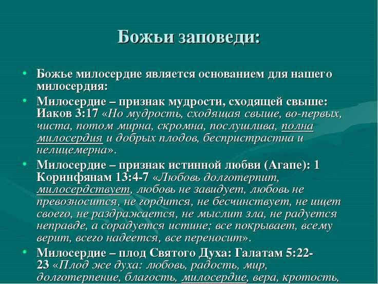 Божьи заповеди: Божье милосердие является основанием для нашего милосердия: М...